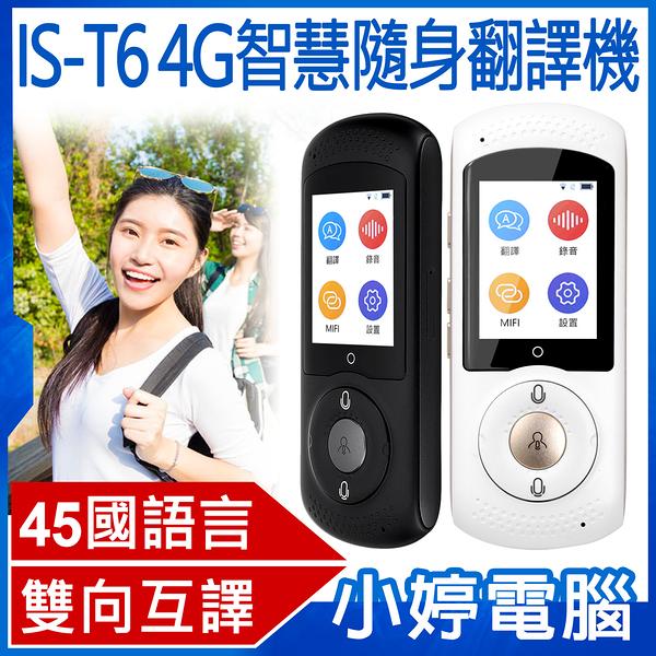 【免運+3期零利率】全新 IS-T6 4G智慧翻譯年糕 45國語言 Wifi即時翻譯 英日韓翻譯機 錄音