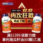 ◆雙12◆指定商品-滿1399送歐力婕南瓜籽油
