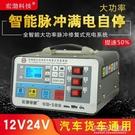 汽車電瓶充電器12v24v伏摩托車純銅大功率全自動智慧通用型充電機 ATF 夏季新品