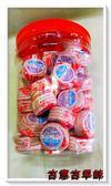 古意古早味 東亞香梅餅 ( 60入 /罐) 懷舊零食 糖果 仙楂餅 仙果餅 老仙楂 仙楂丸 仙楂梅餅 蜜餞