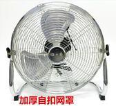 工業電風扇落地扇強力機械式馬達工廠車間大風力強力金屬趴地扇igo  莉卡嚴選
