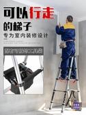 梯子 人字伸縮梯家用梯子鋁合金加厚工程梯便攜多功能升降可行走高蹺梯T