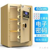 電子密碼保險櫃家用60cm辦公入墻保險箱小型防盜報警保管箱 DJ152『伊人雅舍』