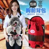 狗狗背包外出雙肩寵物便攜包胸前外帶包泰迪狗包貓袋貓包貓咪背帶 YXS優家小鋪