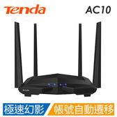 Tenda AC10 AC1200 全Giga雙頻無線路由器