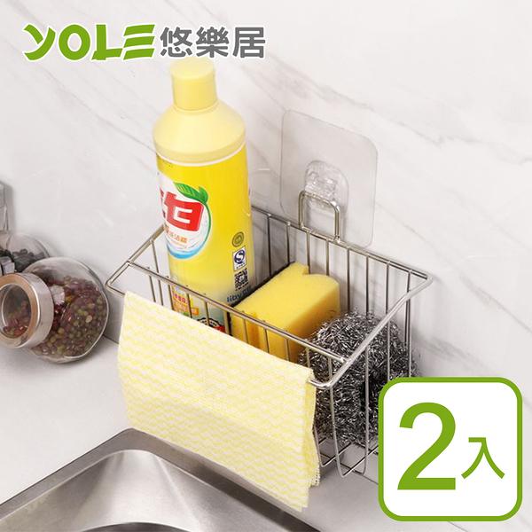 【YOLE悠樂居】304不鏽鋼無痕貼壁掛水槽置物抹布瀝水架(2入)#1132078