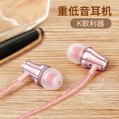 【降價一天】耳機入耳式手機通用可愛男女生耳機耳塞式重低音K歌運動耳麥手機電腦韓版迷你