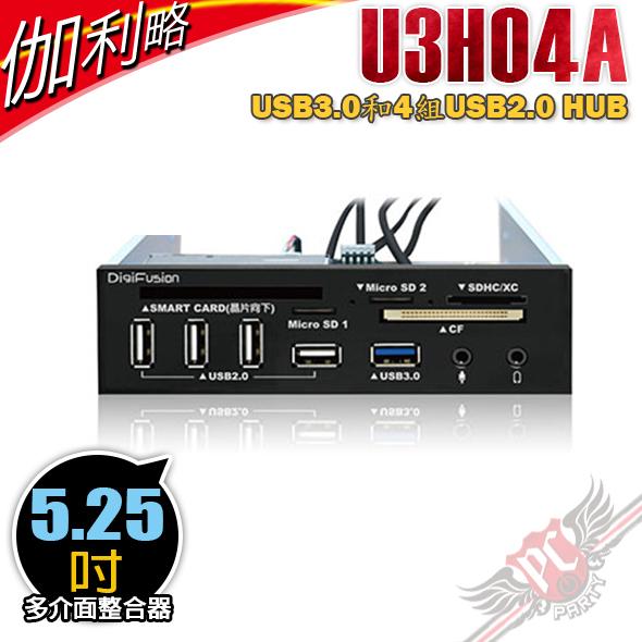 [ PC PARTY  ] 伽利略 5.25 吋多介面整合器  U3H04A  (USB3.0讀卡機 + 2.0 ATM + HUB)