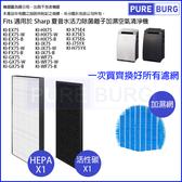 HEPA+活性碳+加濕濾網組適用Sharp夏普KI-GX75 JX75 HX75 FX75 EX75 WF75 水活力加濕空氣清淨機