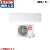 【HERAN禾聯】4-6坪 旗艦型變頻冷暖分離式冷氣 HI/HO-G36H 含基本安裝