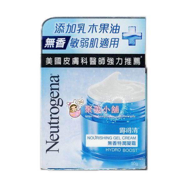 露得清 Neutrogena 水活保濕無香特潤凝霜 50g【聚美小舖】