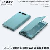 ◇Sony Xperia XZ1 Compact G8441 原廠可立式側翻時尚保護套 SCSG60 側掀 皮套 保護套 保護殼 手機套 公司貨