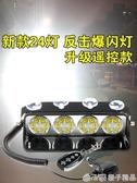 專治遠光狗克星燈 汽車LED吸盤式爆閃燈開道燈鏟子燈警示燈12V24V (橙子精品)
