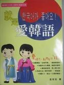 【書寶二手書T5/語言學習_MGP】就是愛韓語_金玟志