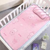 嬰兒涼席夏季冰絲寶寶新生兒嬰兒床涼席午睡專用草席子兒童幼兒園WY【快速出貨八折優惠】