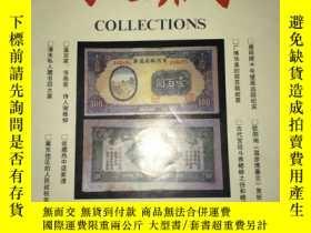 二手書博民逛書店S23罕見收藏 1997年第9期 總第57期Y16651 收藏雜