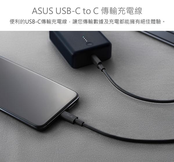 【免運費】華碩 ASUS 原廠 USB-C傳輸充電線 Type C to Type C