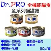 PRO毛孩王【單罐】DR.PRO貓罐80g
