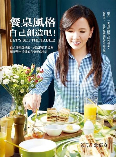 (二手書)餐桌風格,自己創造吧!:自食器挑選搭配、氣氛佈置營造到用餐基本禮儀的..