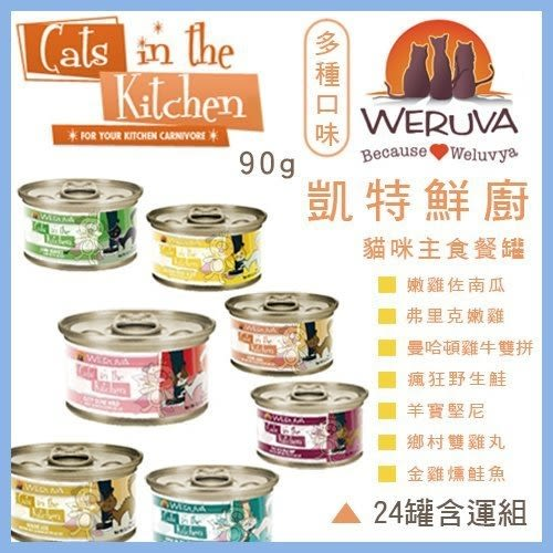 *King Wang*【24罐含運】凱特鮮廚WERUVA《Cats in the Kitchen-貓罐 》90g