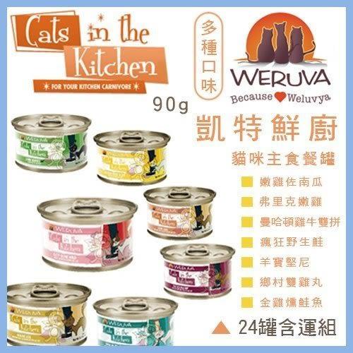 *King Wang*【24罐含運】凱特鮮廚WERUVA《Cats in the Kitchen-貓罐 》90g