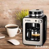 全自動家用現磨豆咖啡機美式滴漏一體機家用煮咖啡壺 商用型 FF1722【男人與流行】