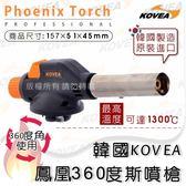 【韓國KOVEA】鳳凰360度瓦斯噴槍KT-2709-H