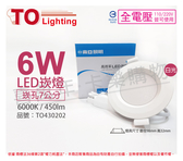 TOA東亞 LDL152-6AAD/H LED 6W 6000K 白光 全電壓 7cm 崁燈 _ TO430202