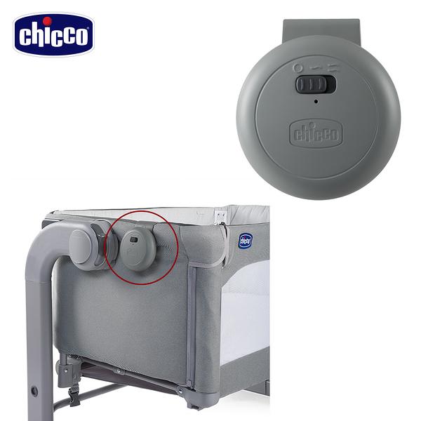 chicco-嬰兒床專用安撫舒眠震動器(適用next 2me /baby hug系列嬰兒床)