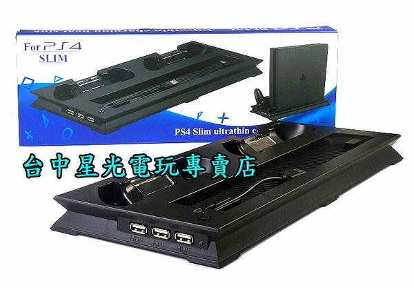 【PS4週邊】 精品副廠 PS4 Slim版 薄型 2017型主機專用 4合一直立架 【散熱風扇 USB 雙手把充電座】