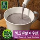 歐可茶葉 真奶茶 黑芝麻紫米拿鐵(8包/...