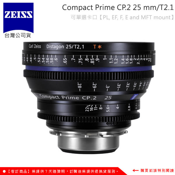 EGE 一番購】【客訂】Zeiss Compact Prime CP.2 25mm/T2.1 電影鏡頭【公司貨】