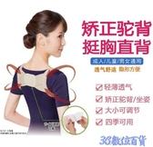 矯正帶 日本駝背矯正帶器成人男女士隱形衣治挺背部防駝背糾正兒童神器 3C數位百貨