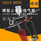 噴砂機 模型氣泵 涂裝上色 手持式 迷你充電式氣泵 便攜式 馬克噴筆 噴漆 MKS韓菲兒