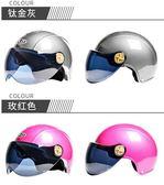 電動摩托車頭盔男女防曬半覆式輕便電瓶機車安全帽四季通用igo      蜜拉貝爾