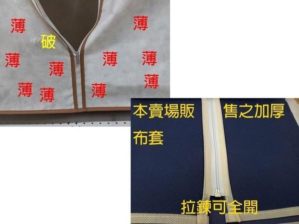 [客尊屋]手作布套/鍍鉻層架/防塵套/布套,衣櫥套/傢俱套/配件「中型47X92X180H 手工加厚布套」