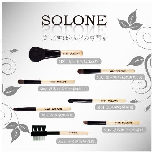 Solone M04 原木矽膠煙燻刷《Belle倍莉小舖》