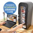 日本代購 空運 THANKO SCSMVMFH 迷你 自動販賣機 小冰箱 罐裝飲料 保冷庫 冷藏庫 迷你販賣機