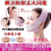 日本小臉面罩美容v臉貼面部提升緊致繃帶塑形頭套瘦雙下巴v臉神器 免運