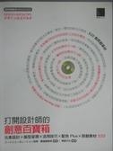 【書寶二手書T6/設計_ZCJ】打開設計師的創意百寶箱_WORKS CORPORATION別冊_附光碟