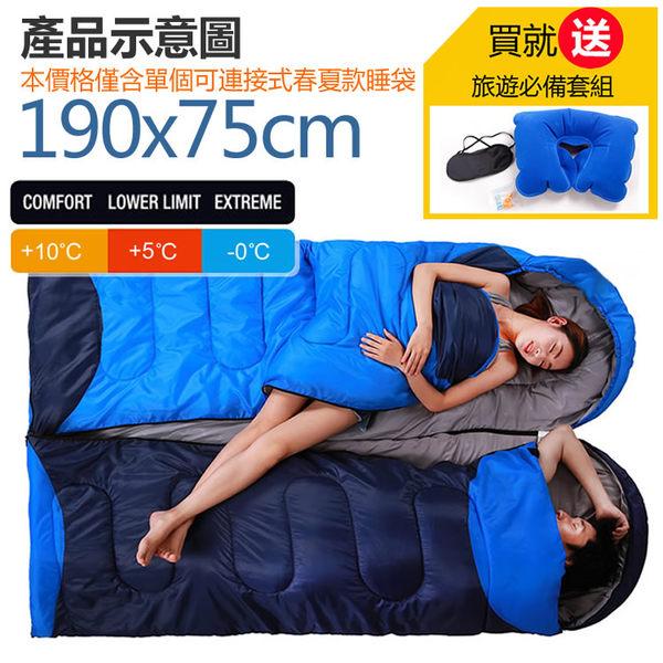 1.3KG可連接式睡袋 旅行必備睡袋【SA005】戶外野營露營保暖睡袋 送旅遊三寶