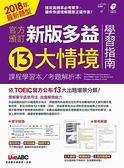 新版多益13大情境學習指南(官方頒訂)