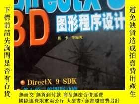 二手書博民逛書店DirectX9罕見3D圖形程序設計( )Y12530 陳卡等編