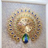 掛鐘 孔雀掛鐘客廳歐式鐘表創意時鐘家用裝飾掛表壁鐘靜音電子鐘石英鐘 數碼人生