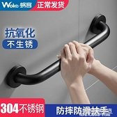 蝸客衛生間浴室扶手黑色無障礙安全防滑馬桶欄桿拉手 NMS名購新品
