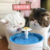 貓咪飲水機寵物用品流動神器活水水盆貓用狗狗喝水器喂食自動循環 名購居家