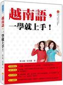 (二手書)越南語,一學就上手!