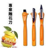 全能日本鋼超廚刀-三合一雕花刀 水果刀《Life Beauty》