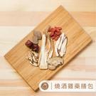 【味旅嚴選】 燒酒雞 Rice Wine Chicken Soup Materials 藥膳包 一包