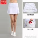 網球裙運動褲裙女跑步速乾透氣羽毛球網球半身短裙透氣健身瑜伽百褶裙 快速出貨